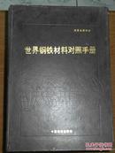 世界钢铁材料对照手册