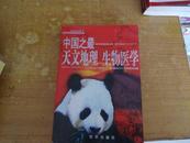 中国之最:天文地理 生物医学