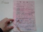 稀见!1958年山西医药【避孕知识】宣传单(阴茎套使用方法)【有图】16开