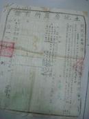 1951年岳西县菖蒲潭区岩上乡第五组上泥潭、磨子冲)土地房产所有证----县长李正乾---