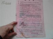稀见!1958年山西医药公司【避孕知识】宣传单(阴茎套使用方法)【有图】大16开