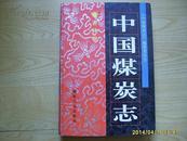 《中国煤炭志》吉林卷,16开精装1997年1版1印。