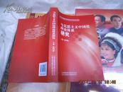 马克思主义中国化理论体系研究