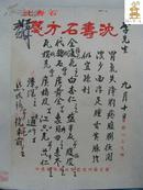 处方【小不在意-万方楼1】沈寿石-苏州名医 专用名医姓名笺 名中医林乾良题并藏