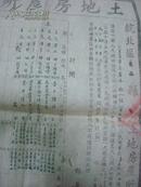 1951年岳西县菖蒲潭区岩上乡第五组上泥潭)土地房产所有证----县长李正乾-