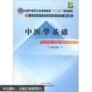 正版 中医学基础 9787513209762 中国中医药出版社
