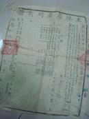 1951年安徽岳西县菖蒲潭区岩上乡第五组上泥潭)土地房产所有证----县长李正乾-