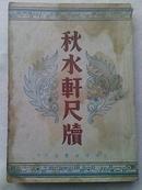 秋水轩尺牍---上下2卷1册全 上海中央书店1948年出版