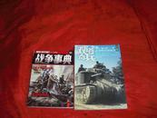 【全新正版】战争事典004