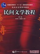 正版现货 民间文学教程 第二版