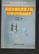 经济全球化背景下的中国对外贸易研究(南京财经大学重点资助项目)