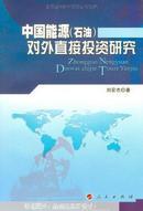 中国能源对外直接投资研究