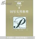 学前教育专业音乐系列教材:钢琴实用教程(上)