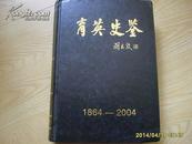 《育英史鉴》(1864--2004)16开精装2004年出版。包邮。