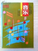 九年义务教育三年制初级中学教科书音乐第五册(无笔迹)