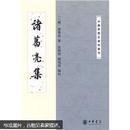 中国思想史资料丛刊:诸葛亮集(繁体竖排版)