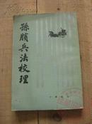 孙膑兵法校理 84年1版1印 包邮挂