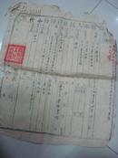 1953年岳西县菖蒲潭区岩上乡第五组上泥潭)土地分析契---县长陈光泽--