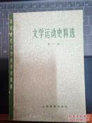 文学运动史料选  第一册