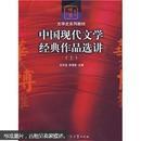 中国现代文学经典作品选讲(上下共2册)