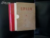 毛泽东选集[一卷本]带毛主席彩色军装像 红塑封64开带套盒,套盒上有林彪题词
