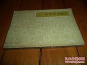 陶靖节集          1937年印刷        没有书名页
