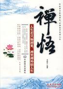 禅悟——人生若只如初见,禅里禅外悟人生 冯丽莎 中国商业出版社 9787504465894