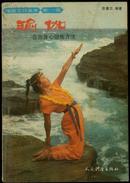 瑜伽:自我身心锻炼方法