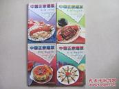 中国正宗潮菜 1-4册
