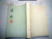 国学古籍--论衡(1974年1版1印、馆藏书9品·)