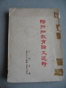 方与严《陶行知教育论文选辑》 三联书店 1950年 再版