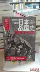 战争特典002:日本战国史-激荡日本一百年