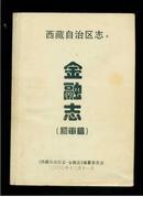西藏自治区志金融志(初审稿)(16开本)