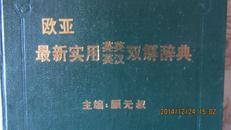 欧亚最新实用英英英汉双解辞典