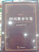 2011年四川教育年鉴 正版