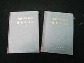 中国科学院图书馆图书分类法 (上、下册第二版)