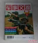 军事文摘1997 9