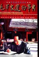 毛泽东遗物事典:来自毛泽东身边工作人员的深情回忆