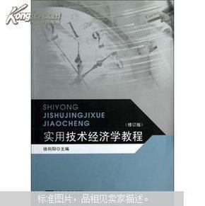 28888实用技术经济学教程(修订版)