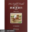 新英语读本(第3册)(附光盘)