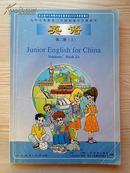 九年义务教育三年制初级中学教科书英语第二册上