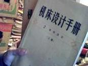 机床设计手册 第二册 零件设计 上下册  原版书