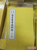 赵孟頫书法选 赵孟頫书金刚经1函1册宣纸线装附心经 佛教书法作品文物出版社定价420元