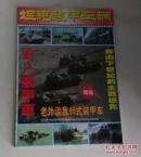 坦克装甲车辆 精选