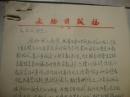 罗琳,文之冈,信件四通加稿件一份