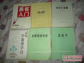 河南中医药学刊1993.1(16开本,9品)