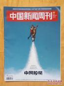中国新闻周刊    2015.24