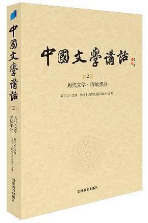 中国文学讲话·第2册:周代文学 诗赋部分