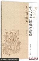 宋代妇女的佛教信仰与生活空间
