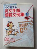 日本原版  すぐ使える英文手纸模范文例集